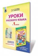 Уроки русского языка в 1 классе Автори: Статівка В.І., Самонова О.І.