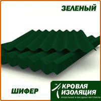 Шифер пигментированный, зеленый; размер: 1,13 х 1,75 м; толщина: 5,8 мм