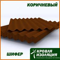 Шифер пигментированный, коричневый; размер: 1,13 х 1,75 м; толщина: 5,8 мм