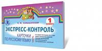 Карточки по русскому языку: экспресс-контроль, 1 кл. Ч.2. Автори: Камишанська О.Ю.