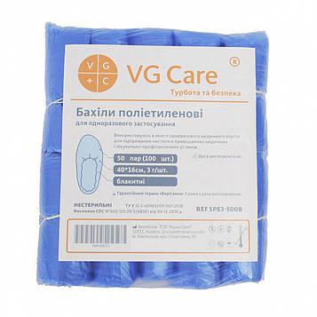 Бахилы полиэтиленовые VG Care 3 г. нестерильные