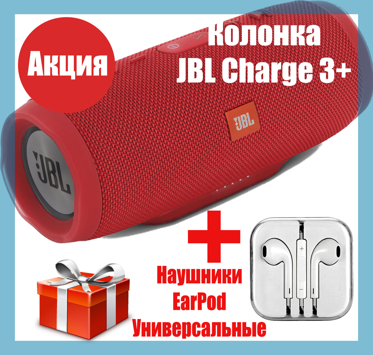 Колонка JBL Charge 3+ Bluetooth, FM MP3 AUX USB microSD PowerBank 20W Quality Replica RED