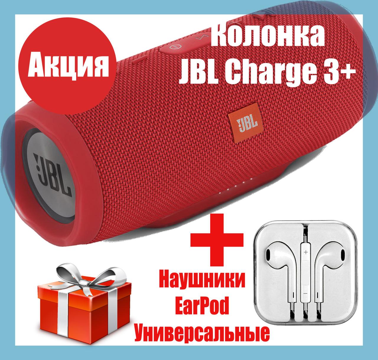 Колонка JBL Charge 3+ Bluetooth, FM MP3 AUX USB microSD PowerBank 20W Quality Replica Красная