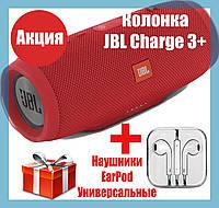 Колонка JBL Charge 3+ Bluetooth, FM MP3 AUX USB microSD PowerBank 20W Quality Replica RED