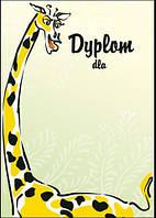 Галерея бумаги, Диплом 170 гр, уп/25 Zyrafa