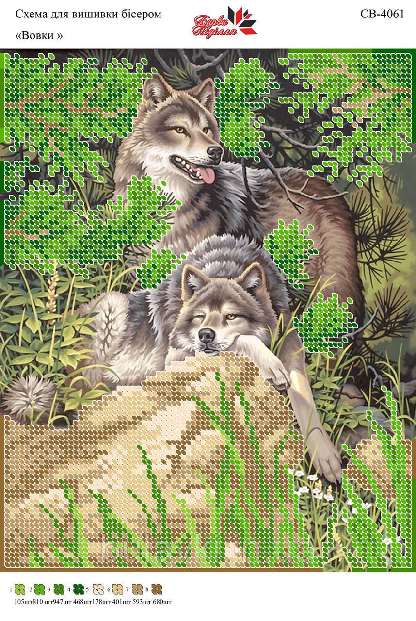 Вышивка бисером СВ 4061 Волкии  формат А4
