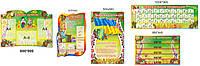 Стенди - Базовий комплект для школи