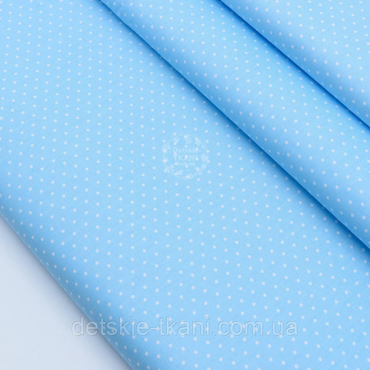 "Отрез сатина ткань ""Белые точки 2 мм"" на голубом №1794с, размер 80*160"