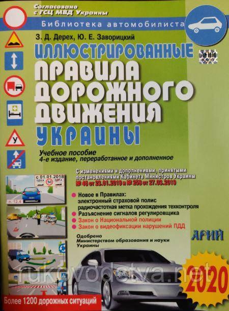 Правила дорожного движения Украины: иллюстрированное учебное пособие