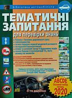 Тематичні білети з Правил дорожнього руху: навчальний посібник