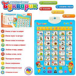 Обучающий плакат Букварик 7031 UA украинский алфавит