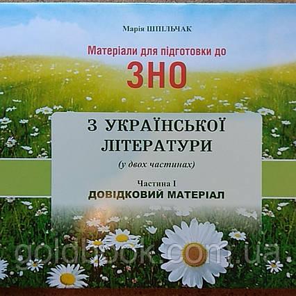 Українська література ЗНО і ДПА l частина