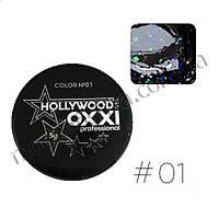 Глиттерный гель HOLLYWOOD №1 Oxxi Professional, 5 г.