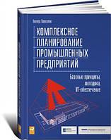 Комплексное планирование промышленных предприятий: Базовые принципы, методика, ИТ-обеспечение