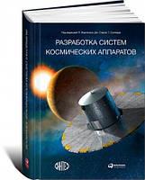 Питер Фортескью. Разработка систем космических аппаратов