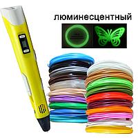 3D ручка желтая c LCD дисплеем (3D Pen-2) +Подставка + комплект пластика 20 цветов, 200 метров
