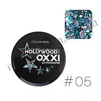 Глиттерный гель HOLLYWOOD №5 Oxxi Professional, 5 г.