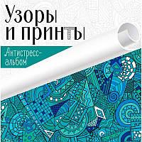 Антистресс-раскраски, альбомы, Узоры и принты (рус.), Виват (9786176904236)