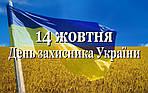День Захисника України! В честь такого ВЕЛИКОГО свята у Ековод знижка 3%