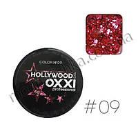 Глиттерный гель HOLLYWOOD №9 Oxxi Professional, 5 г.