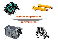 Диагностика и ремонт гидравлики спецтехники