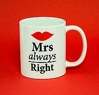 Чашка Mrs.Always Right