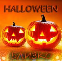 Хэллоуин близко!!!