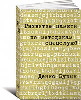 Денис Букин. Развитие памяти по методикам спецслужб: Карманная версия