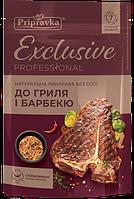 Приправа Exclusive (Эксклюзив) для гриля и барбекю без соли , 40 г.