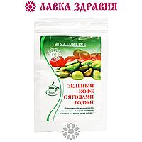 Зеленый кофе с ягодами годжи, 100 г, Биола