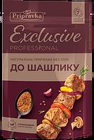 Приправа Exclusive (Эксклюзив) для шашлыка без соли, 45 г.