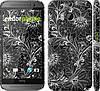 """Чехол на HTC One M8 Чёрно-белая хохлома """"1092c-30"""""""
