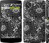 """Чехол на LG Nexus 5 Чёрно-белая хохлома """"1092c-57"""""""