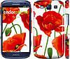 """Чехол на Samsung Galaxy S3 Duos I9300i красные маки 2 """"2389c-50"""""""