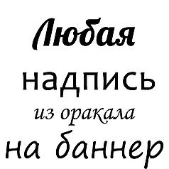 Декор: надпись на баннер