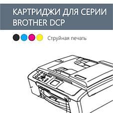 Brother DCP серії