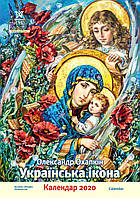 """Календарь подарочный """"Украинская икона""""Макси 2020 Александр Охапкин"""
