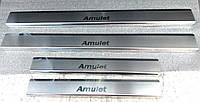 Накладки на пороги Chery Amulet  2007- 4шт. premium
