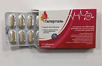 Гиперталь капсулы от гипертонии, капсулы для нормализации давления , Gipertal таблетки от гипертонии