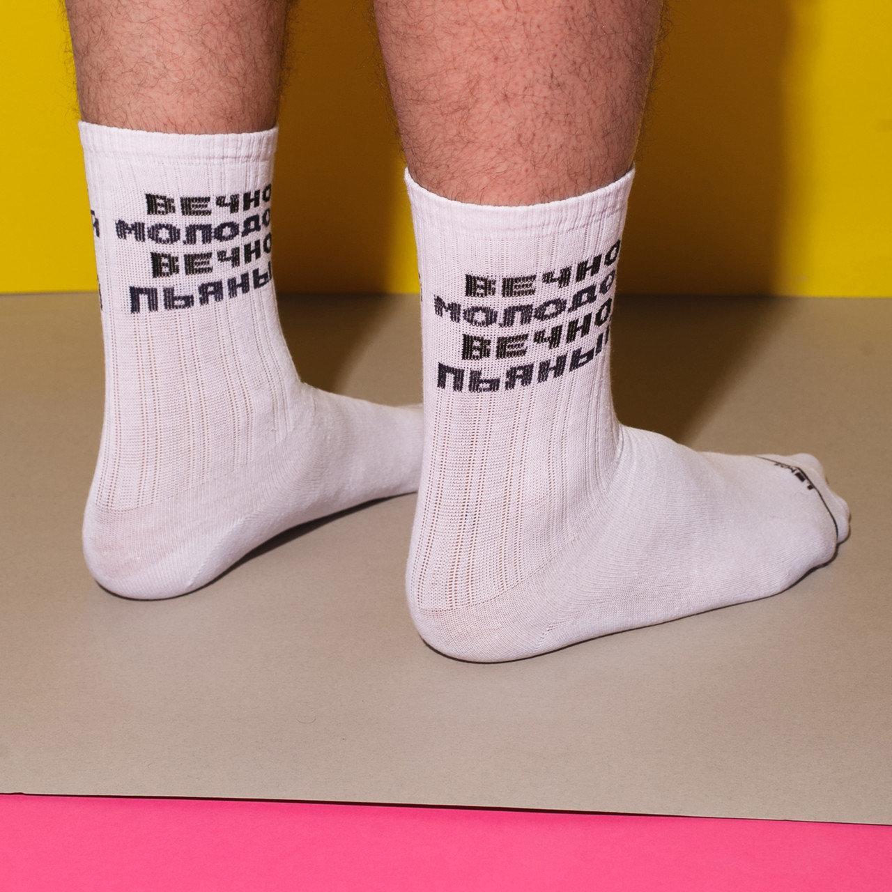 """Ароматизированные носки мужские с принтом """"Вечно молодой, вечно пьяный"""" Premium"""