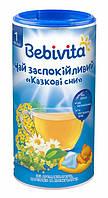 Чай детский успокоительный Сказочные сны 200г Bebivita Швейцария 1792