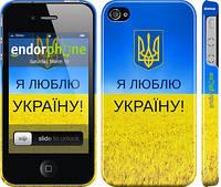 "Чехол на iPhone 4 Я люблю Украину ""1115c-15"""