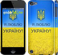 "Чехол на iPod Touch 5 Я люблю Украину ""1115c-35"""