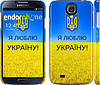 "Чехол на Samsung Galaxy S4 i9500 Я люблю Украину ""1115c-13"""