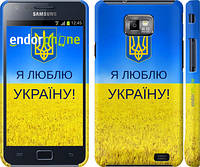 "Чехол на Samsung Galaxy S2 Plus i9105 Я люблю Украину ""1115c-71"""