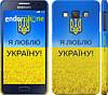 "Чехол на Samsung Galaxy A3 A300H Я люблю Украину ""1115c-72"""