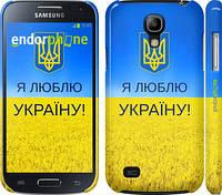 """Чехол на Samsung Galaxy S4 mini Я люблю Украину """"1115c-32"""""""