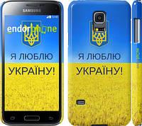 """Чехол на Samsung Galaxy S5 mini G800H Я люблю Украину """"1115c-44"""""""