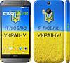 """Чехол на HTC One M8 Я люблю Украину """"1115c-30"""""""