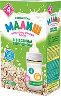 Смесь молочная сухая Малыш с овсяной мукой 4м+ 350г Хорол Украина